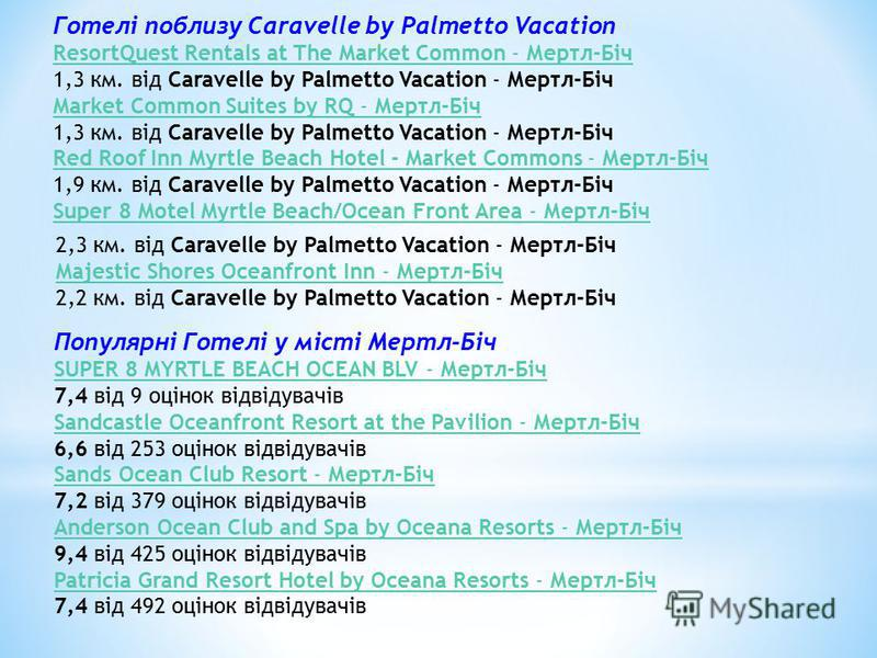 Готелі поблизу Caravelle by Palmetto Vacation ResortQuest Rentals at The Market Common - Мертл-Біч 1,3 км. від Caravelle by Palmetto Vacation - Мертл-Біч Market Common Suites by RQ - Мертл-Біч 1,3 км. від Caravelle by Palmetto Vacation - Мертл-Біч Re