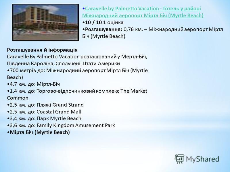 Розташування й інформація Caravelle By Palmetto Vacation розташований у Мертл-Біч, Південна Кароліна, Сполучені Штати Америки 700 метрів до: Міжнародний аеропорт Міртл Біч (Myrtle Beach) 4,7 км. до: Міртл-Біч 1,4 км. до: Торгово-відпочинковий комплек