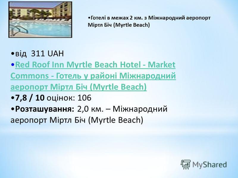 Готелі в межах 2 км. з Міжнародний аеропорт Міртл Біч (Myrtle Beach) від 311 UAH Red Roof Inn Myrtle Beach Hotel - Market Commons - Готель у районі Міжнародний аеропорт Міртл Біч (Myrtle Beach)Red Roof Inn Myrtle Beach Hotel - Market Commons - Готель