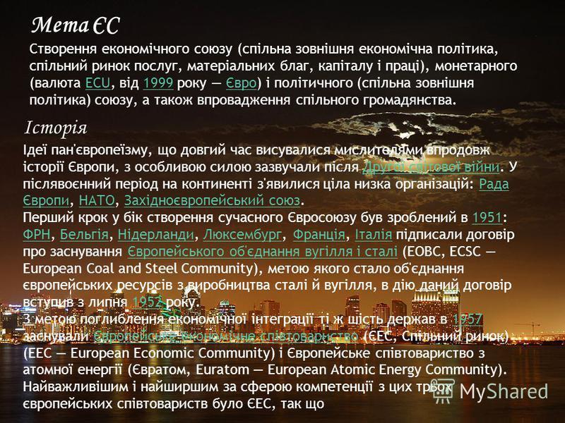 Мета ЄС Створення економічного союзу (спільна зовнішня економічна політика, спільний ринок послуг, матеріальних благ, капіталу і праці), монетарного (валюта ECU, від 1999 року Євро) і політичного (спільна зовнішня політика) союзу, а також впровадженн