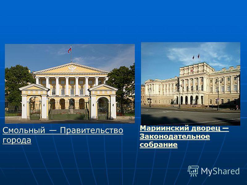 Смольный Правительство города Мариинский дворец Законодательное собрание