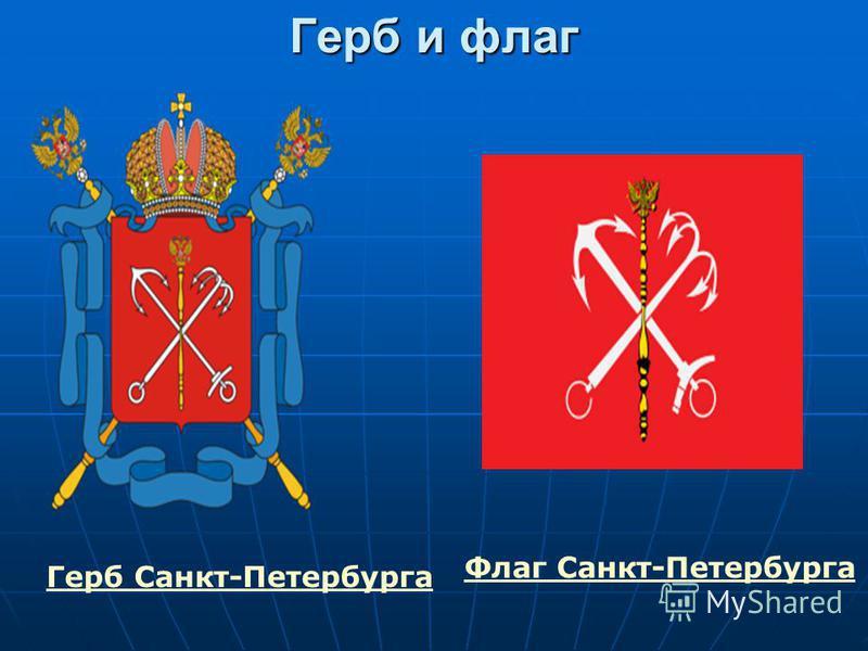 Герб и флаг Герб Санкт-Петербурга Флаг Санкт-Петербурга