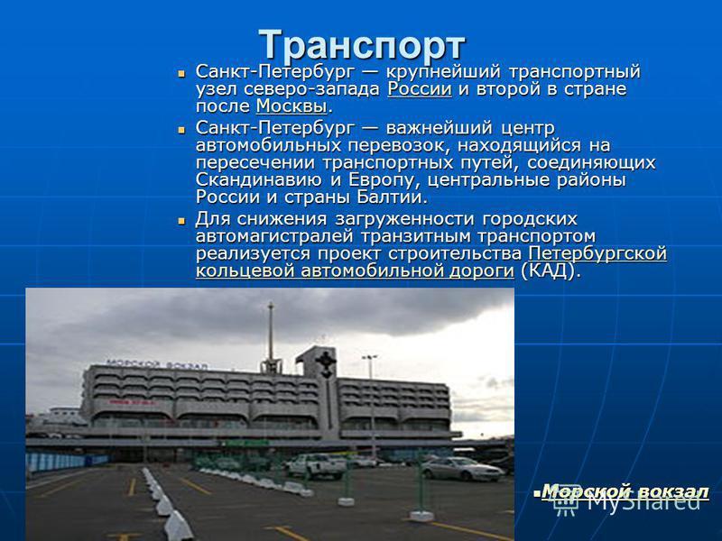 Транспорт Санкт-Петербург крупнейший транспортный узел северо-запада Р Р Р Р Р ооо сс сс ии ии и второй в стране после М М М М М ооо сс как вввв ыыыы. Санкт-Петербург важнейший центр автомобильных перевозок, находящийся на пересечении транспортных пу