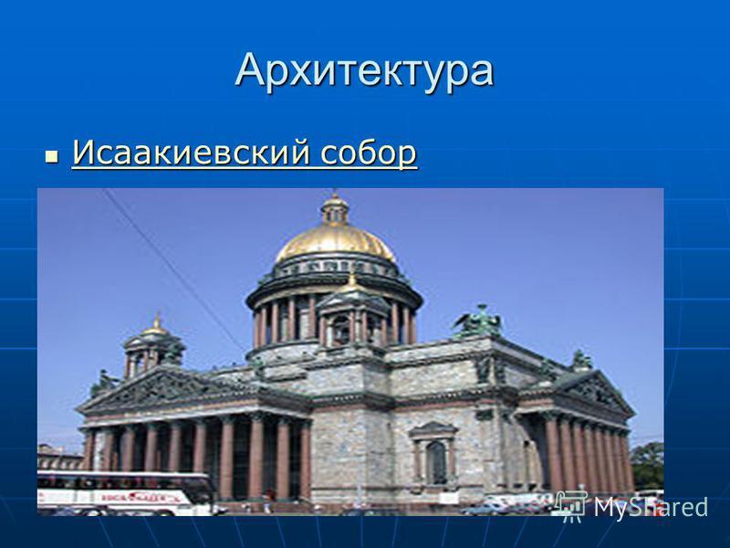 Архитектура Исаакиевский собор Исаакиевский собор Исаакиевский собор Исаакиевский собор