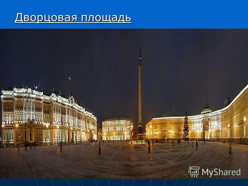Дворцовая площадь Дворцовая площадь