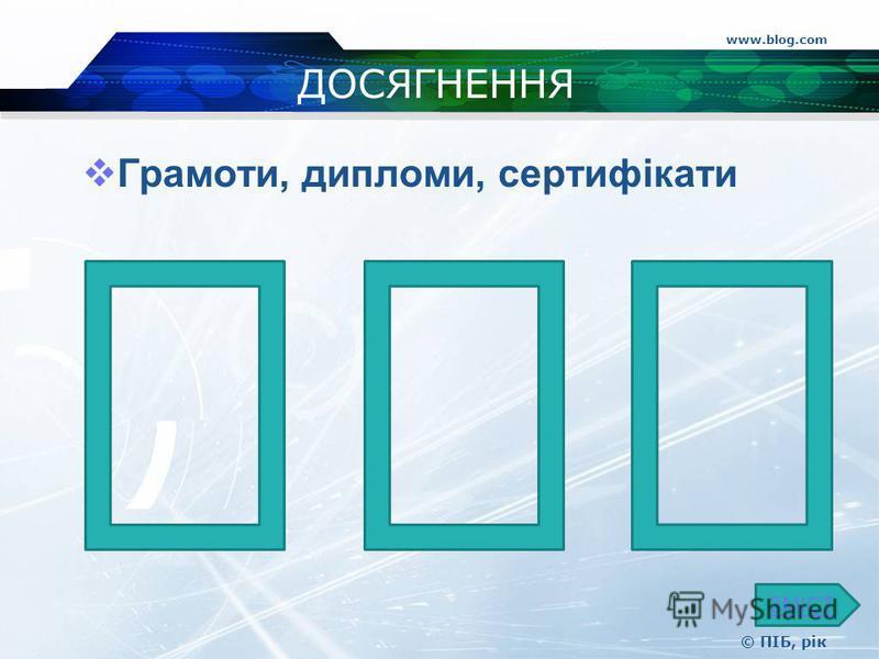 www.blog.com © ПІБ, рік ДОСЯГНЕННЯ Грамоти, дипломи, сертифікати ЗМІСТ