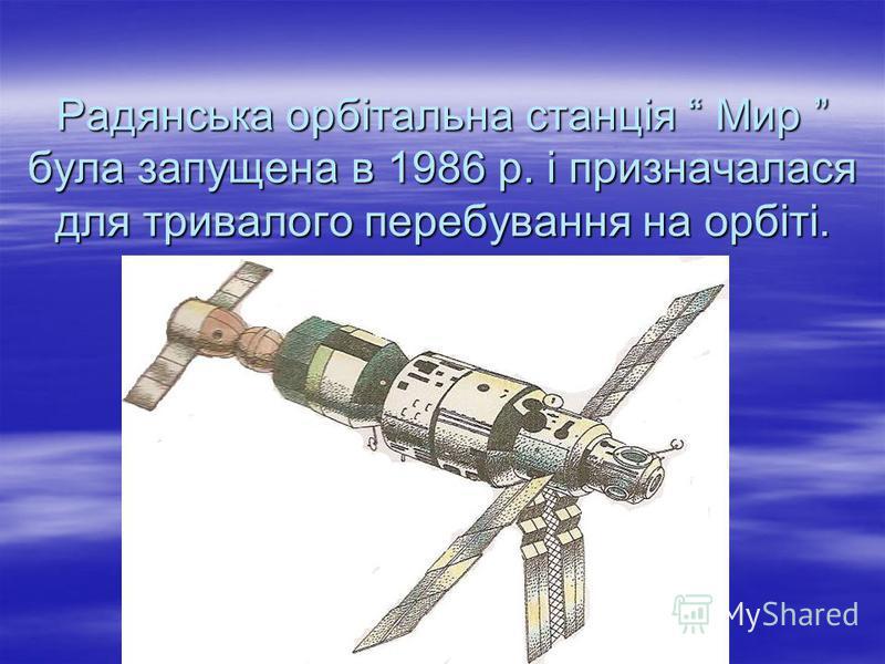 Радянська орбітальна станція Мир була запущена в 1986 р. і призначалася для тривалого перебування на орбіті.