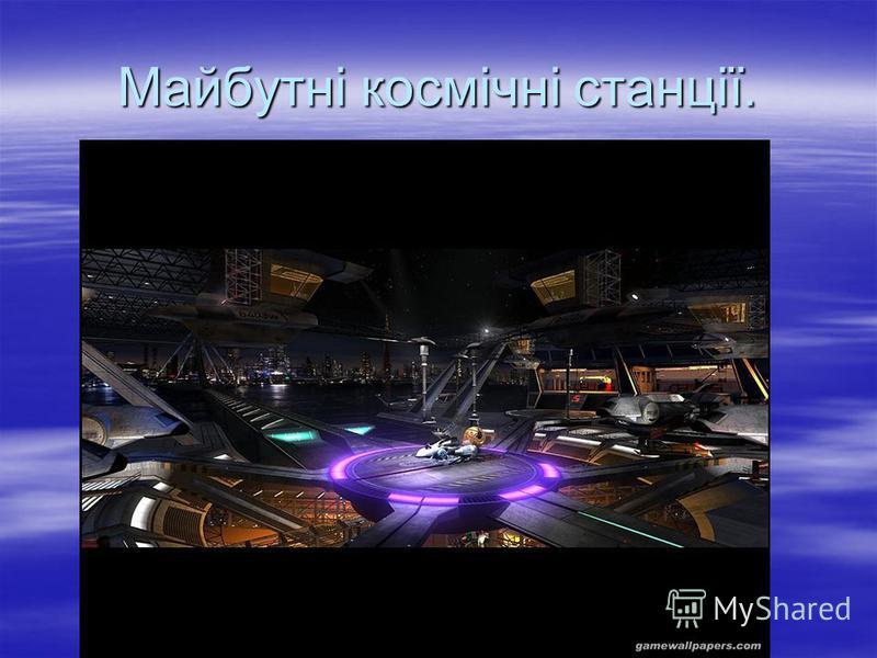 Майбутні космічні станції.