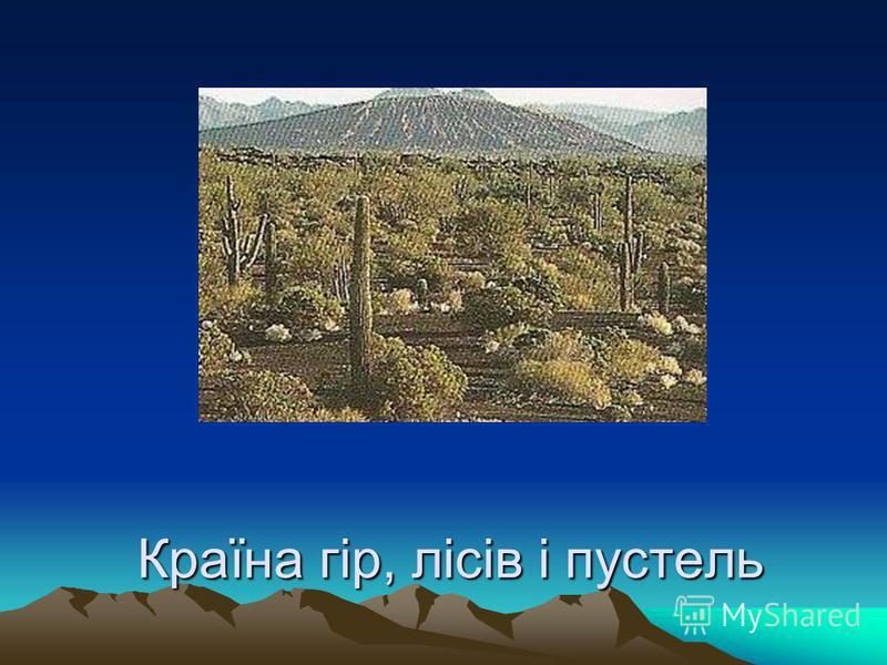 Країна гір, лісів і пустель