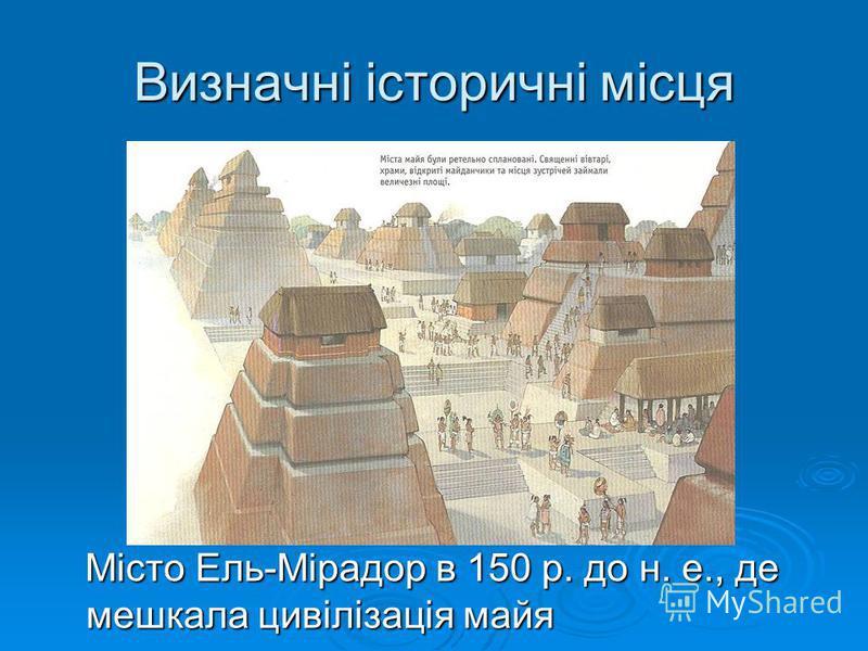 Визначні історичні місця Місто Ель-Мірадор в 150 р. до н. е., де мешкала цивілізація майя
