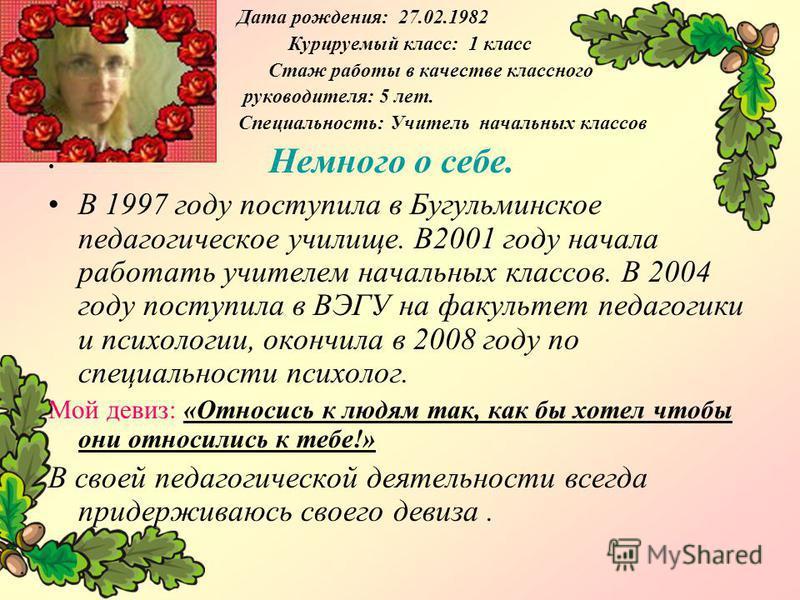 Воспитание - есть воздействие на сердце тех, кого мы воспитываем. Л.Н.Толстой. Всё человеческое в человеке должно быть воспитано. А.С.Макаренко.
