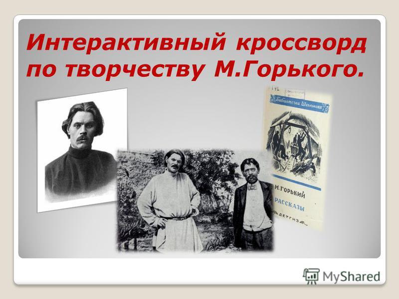 Интерактивный кроссворд по творчеству М.Горького.