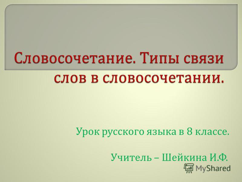 Урок русского языка в 8 классе. Учитель – Шейкина И. Ф.