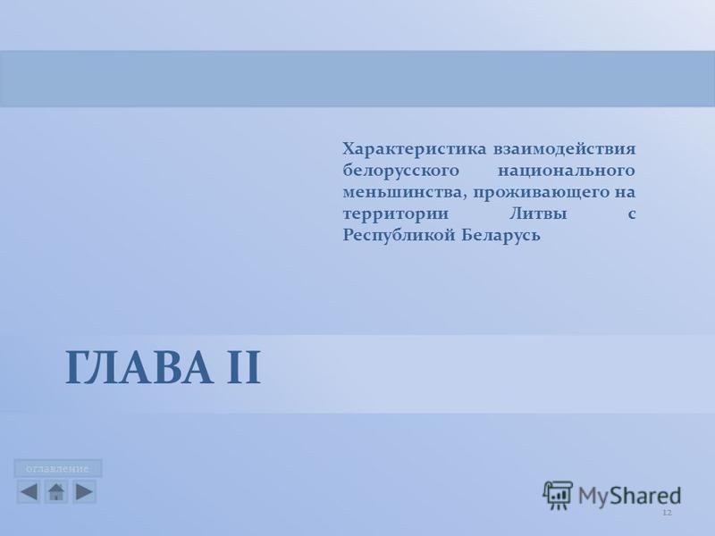 оглавление ГЛАВА II Характеристика взаимодействия белорусского национального меньшинства, проживающего на территории Литвы с Республикой Беларусь 12