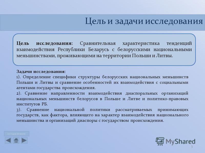 оглавление Цель и задачи исследования Задачи исследования: 1). Определение специфики структуры белорусских национальных меньшинств Польши и Литвы и сравнение особенностей их взаимодействия с социальными агентами государства происхождения. 2). Сравнен