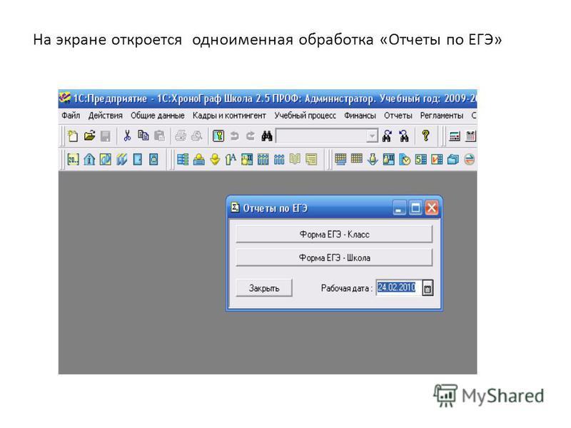 На экране откроется одноименная обработка «Отчеты по ЕГЭ»