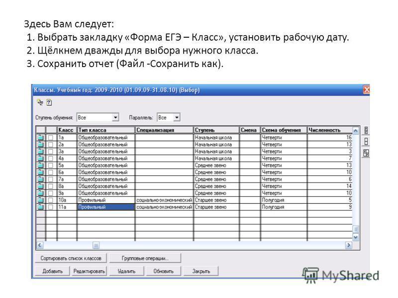Здесь Вам следует: 1. Выбрать закладку «Форма ЕГЭ – Класс», установить рабочую дату. 2. Щёлкнем дважды для выбора нужного класса. 3. Сохранить отчет (Файл -Сохранить как).