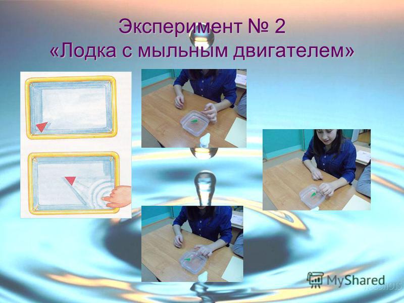 Эксперимент 2 «Лодка с мыльным двигателем»