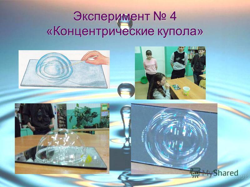 Эксперимент 4 «Концентрические купола»