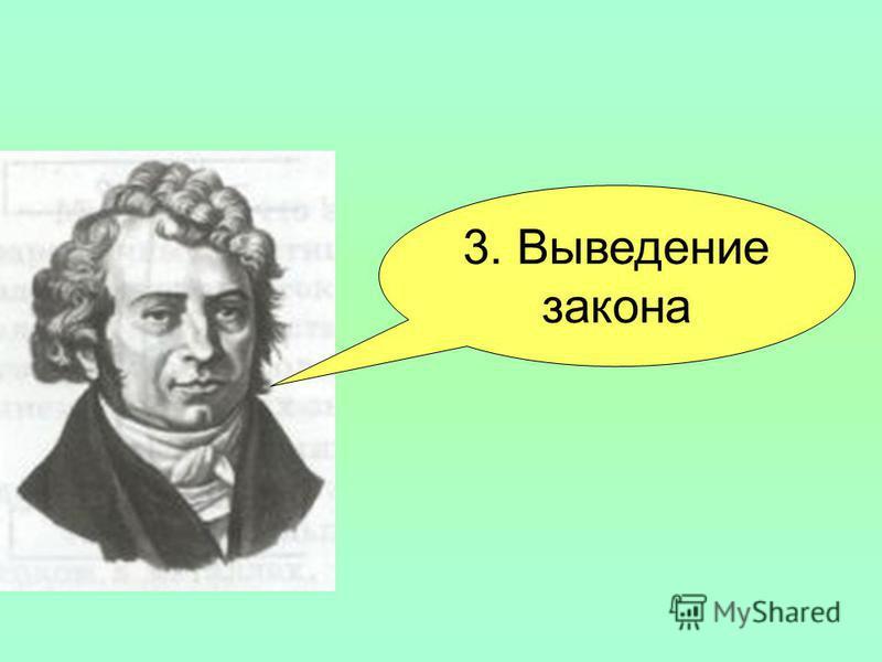 3. Выведение закона