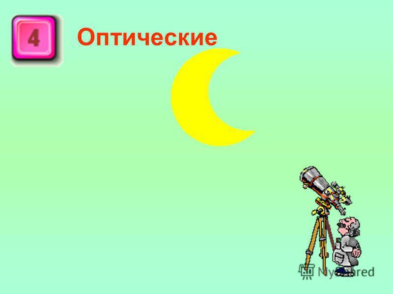 Оптические