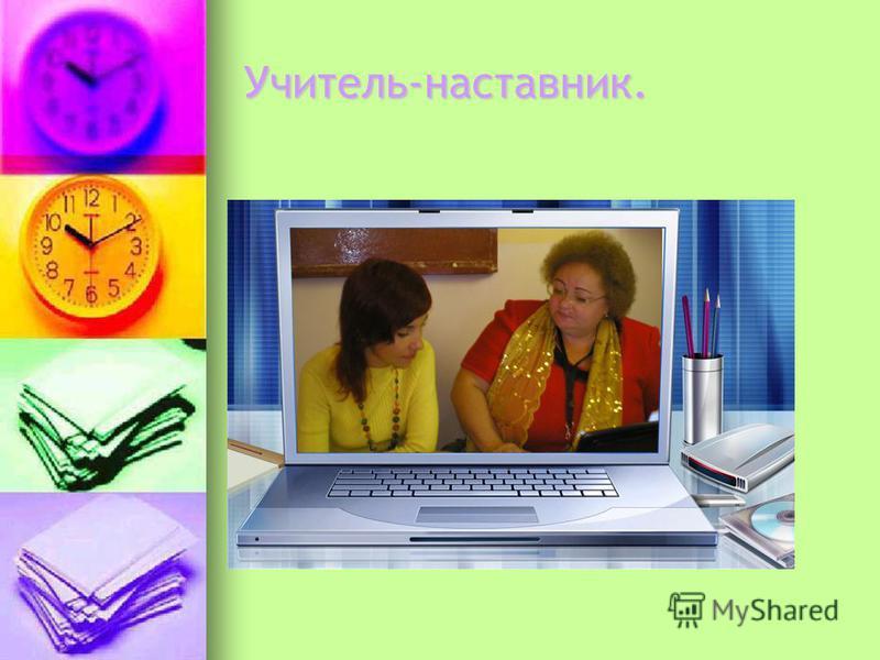 Учитель года 2008-2009
