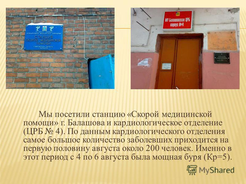 Мы посетили станцию «Скорой медицинской помощи» г. Балашова и кардиологическое отделение (ЦРБ 4). По данным кардиологического отделения самое большое количество заболевших приходится на первую половину августа около 200 человек. Именно в этот период