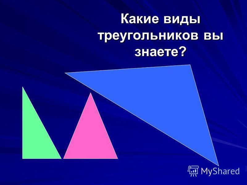 И это все о треугольнике…