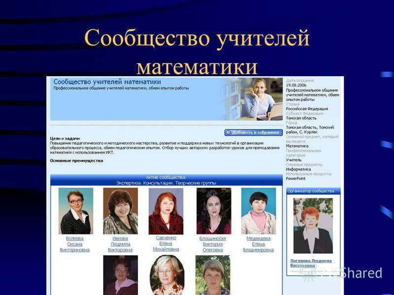 Сообщество учителей математики
