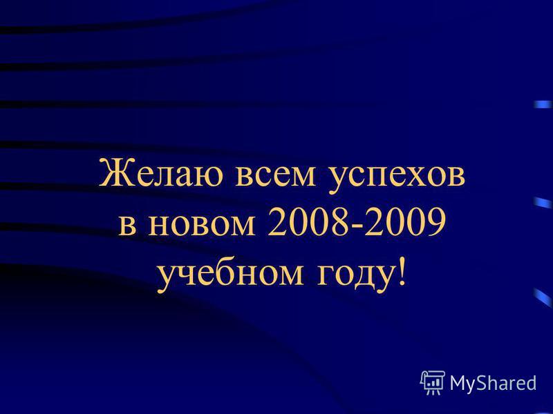 Желаю всем успехов в новом 2008-2009 учебном году!