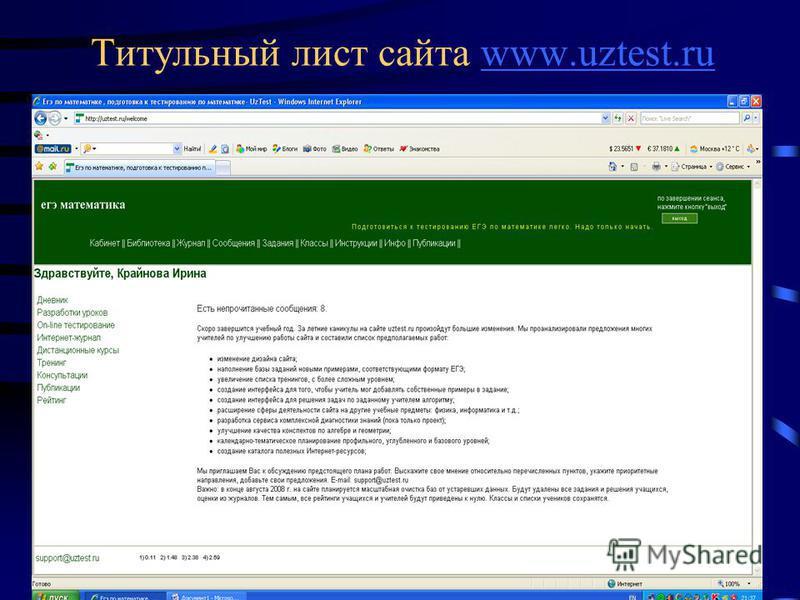 Титульный лист сайта www.uztest.ruwww.uztest.ru