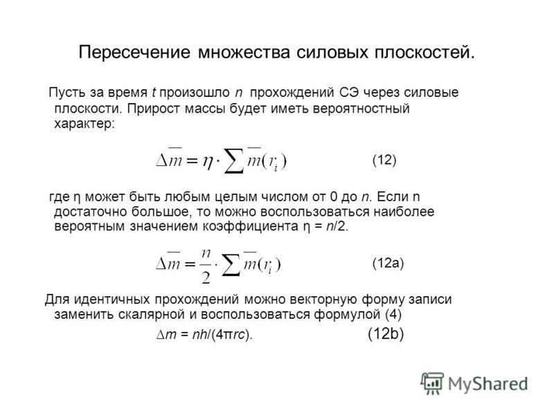 Пересечение множества силовых плоскостей. Пусть за время t произошло n прохождений СЭ через силовые плоскости. Прирост массы будет иметь вероятностный характер: (12) где η может быть любым целым числом от 0 до n. Если n достаточно большое, то можно в