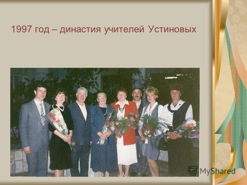 1997 год – династия учителей Устиновых