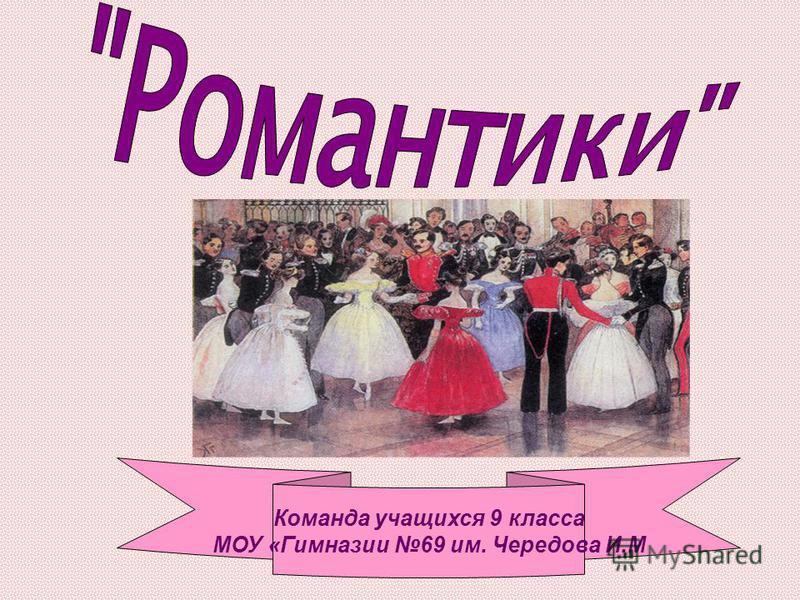 Команда учащихся 9 класса МОУ «Гимназии 69 им. Чередова И.М