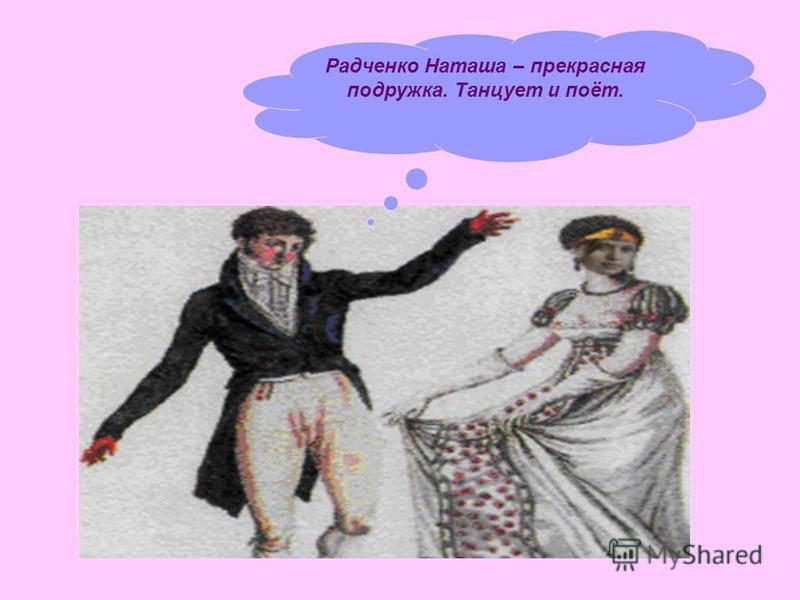 Радченко Наташа – прекрасная подружка. Танцует и поёт.