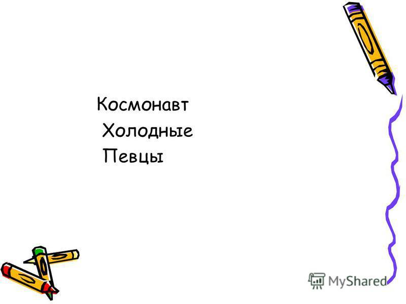 Космонавт Холодные Певцы