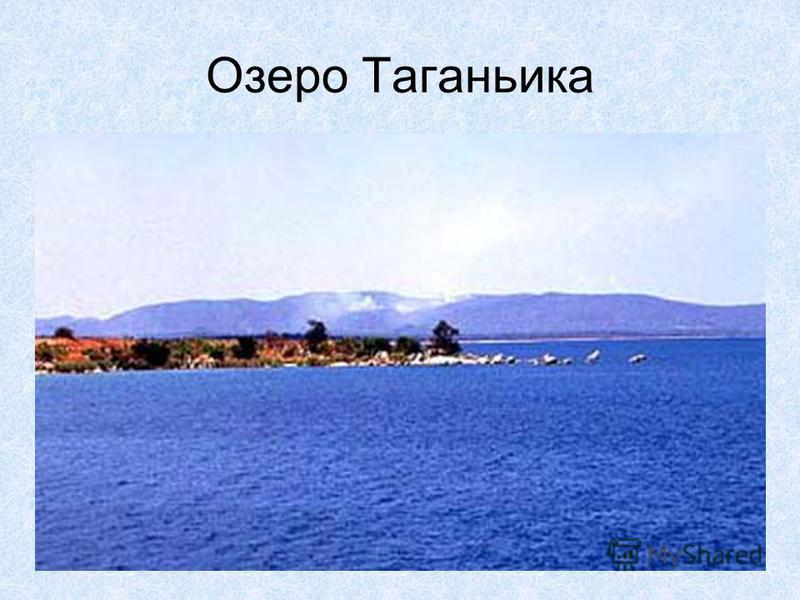 Озеро Таганьика