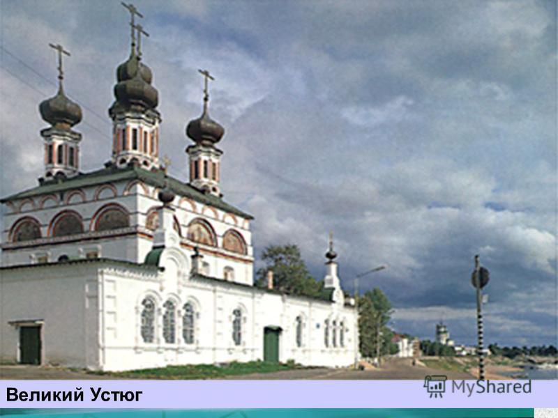 Православные: русские, осетины Великий Устюг