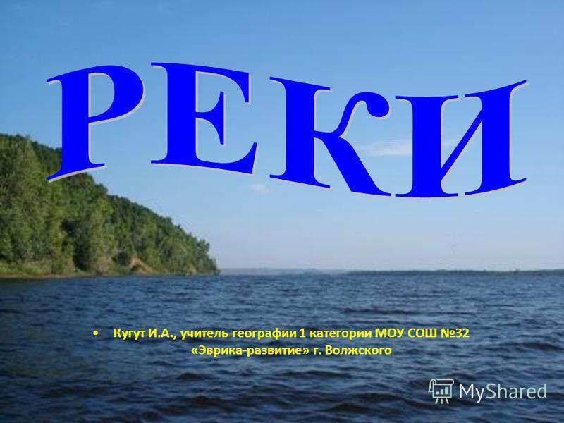 Кугут И.А., учитель географии 1 категории МОУ СОШ 32 «Эврика-развитие» г. Волжского