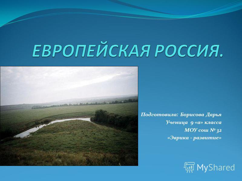 Подготовила: Борисова Дарья Ученица 9 «а» класса МОУ сош 32 «Эврика - развитие»