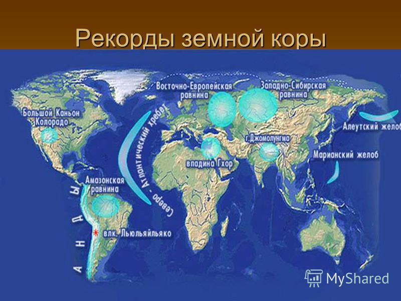 Рекорды земной коры