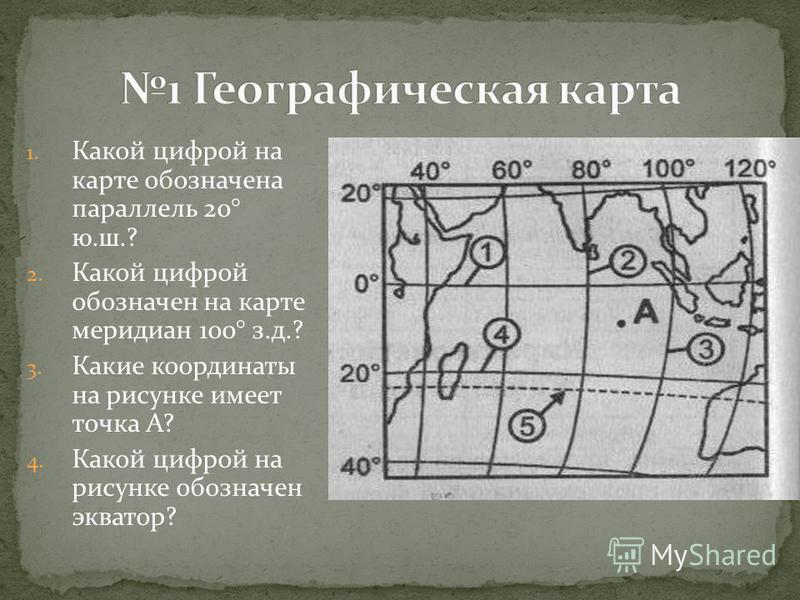 1. Какой цифрой на карте обозначена параллель 20° ю.ш.? 2. Какой цифрой обозначен на карте меридиан 100° з.д.? 3. Какие координаты на рисунке имеет точка А? 4. Какой цифрой на рисунке обозначен экватор?