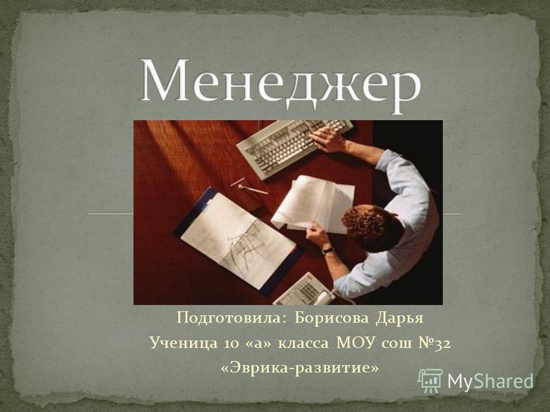 Подготовила: Борисова Дарья Ученица 10 «а» класса МОУ сош 32 «Эврика-развитие»