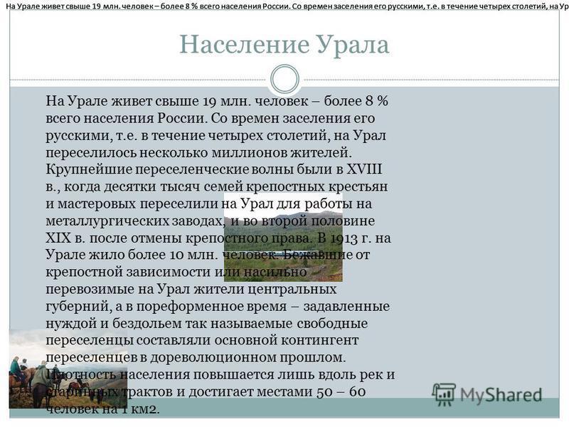 География Урала «Каменный пояс Земли Русской» - так величали Уральские горы в старину. Действительно, они как бы перепоясывают Россию, отделяя европейскую часть от азиатской. Горные цепи, протянувшиеся более чем на 2000 километров, не заканчиваются н