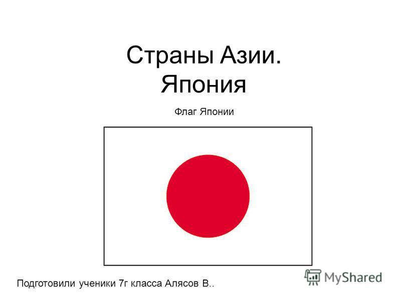 Страны Азии. Япония Подготовили ученики 7 г класса Алясов В.. Флаг Японии
