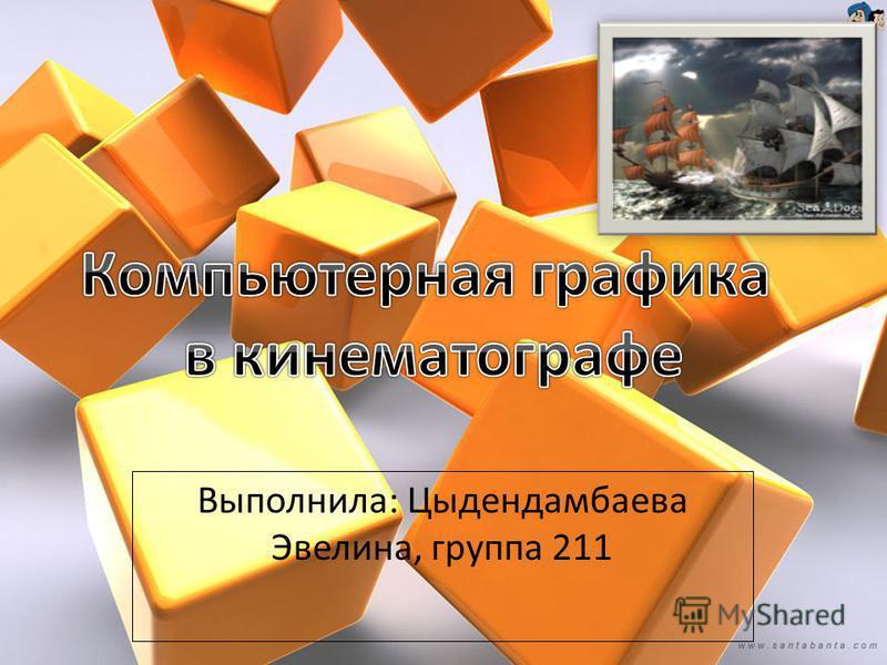 Выполнила: Цыдендамбаева Эвелина, группа 211