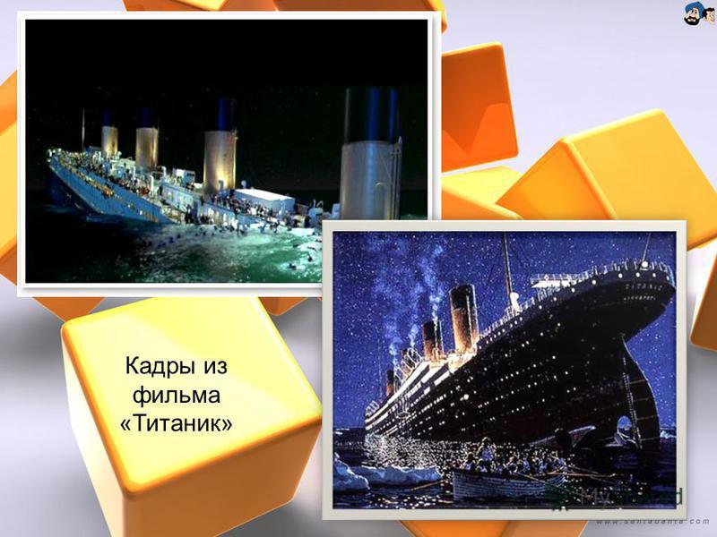 Кадры из фильма «Титаник»