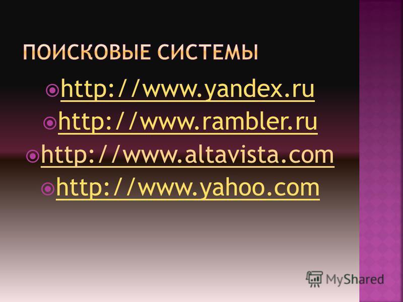 http://www.yandex.ru http://www.rambler.ru http://www.altavista.com http://www.yahoo.com