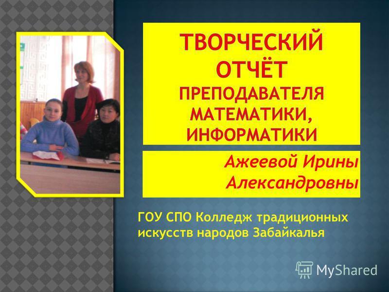 Ажеевой Ирины Александровны ГОУ СПО Колледж традиционных искусств народов Забайкалья