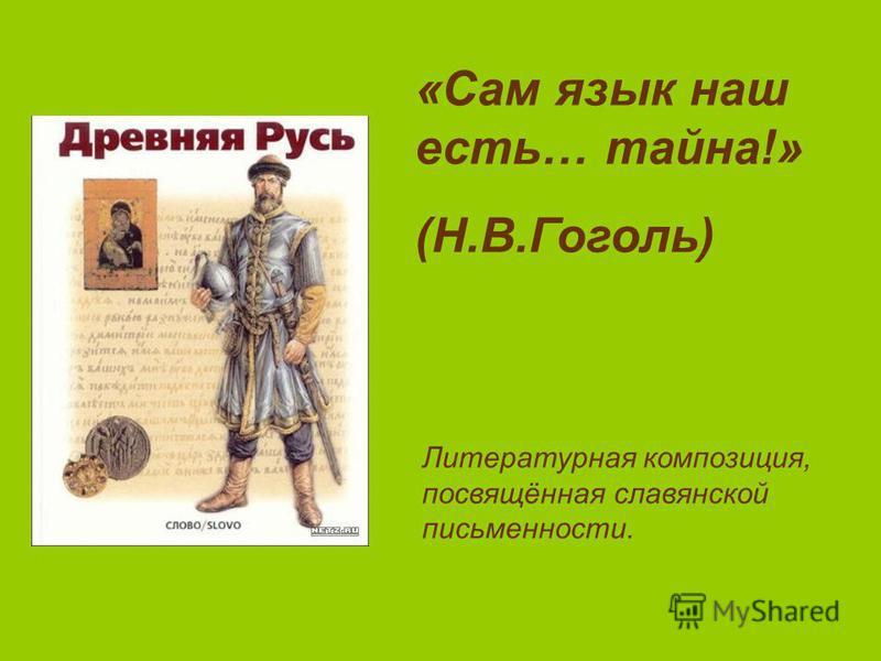 Литературная композиция, посвящённая славянской письменности. «Сам язык наш есть… тайна!» (Н.В.Гоголь)